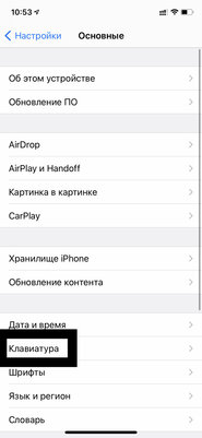Как отключить автозамену T9 на iPhone: пошаговая инструкция — Как отключить Т9 на iPhone. 3