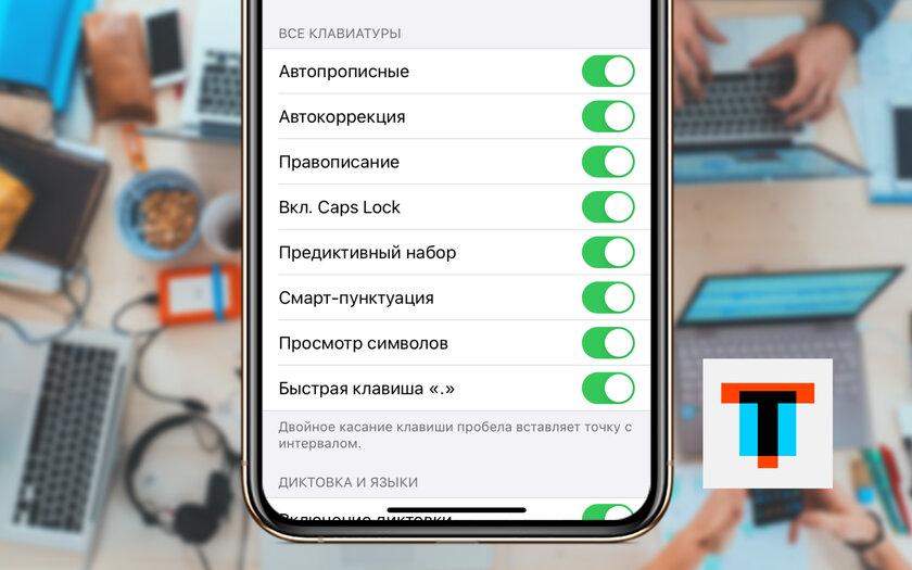 Как отключить автозамену T9 на iPhone: пошаговая инструкция