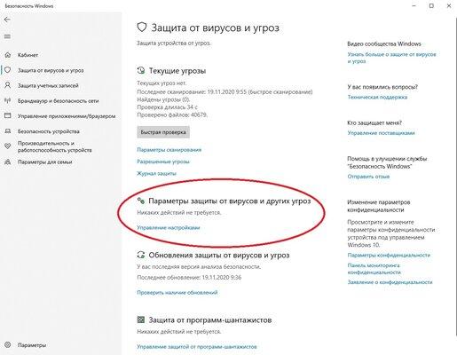 Как отключить Защитник Windows 10 или добавить исключения в него — Как отключить Защитник Windows через интерфейс. 4