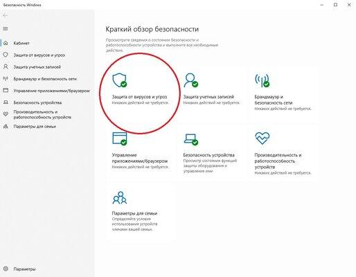 Как отключить Защитник Windows 10 или добавить исключения в него — Как отключить Защитник Windows через интерфейс. 3