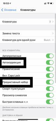 Как отключить автозамену T9 на iPhone: пошаговая инструкция — Как отключить Т9 на iPhone. 4