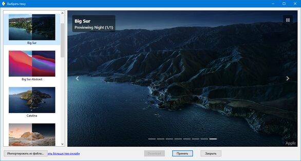 7 бесплатных утилит, которые помогут изменить Windows 10 до неузнаваемости