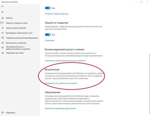 Как отключить Защитник Windows 10 или добавить исключения в него — Как добавить исключения в Защитника Windows: файл, папку, тип файла или процесс. 5
