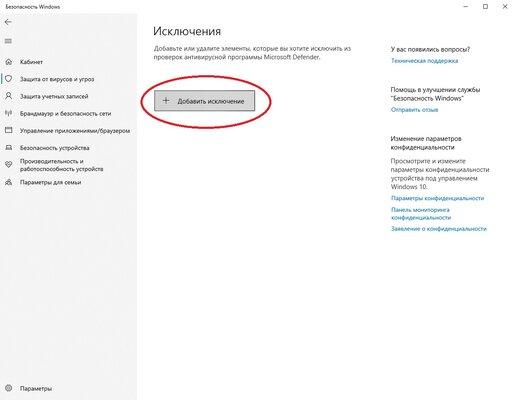 Как отключить Защитник Windows 10 или добавить исключения в него — Как добавить исключения в Защитника Windows: файл, папку, тип файла или процесс. 6