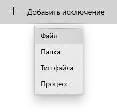 Как отключить Защитник Windows 10 или добавить исключения в него — Как добавить исключения в Защитника Windows: файл, папку, тип файла или процесс. 7