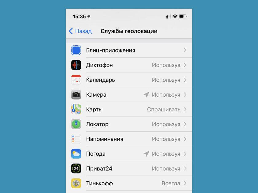 Как отключить геолокацию на iPhone: во всей системе или для конкретных приложений