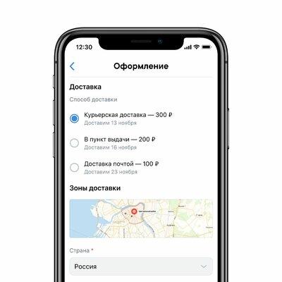 Магазины-сообщества набазе ВКонтакте получили курьерскую доставку