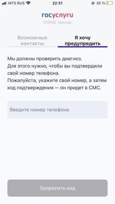 В России запустили приложение дляотслеживания контактов сзаболевшими COVID-19