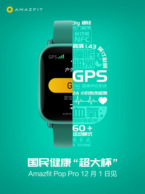 Умные часы Amazfit Pop Pro сNFC иGPS выйдут 1декабря
