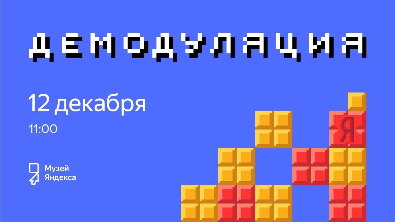 Яндекс пригласил «отца» шутеров нафестиваль ретрокомпьютеров: он будет стримить игру