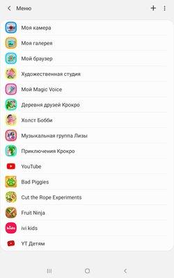 Недорогой, противоударный инадёжный. Тестируем детский планшет Galaxy TabA 8.0 Kids Edition — Особенности детского планшета. 12