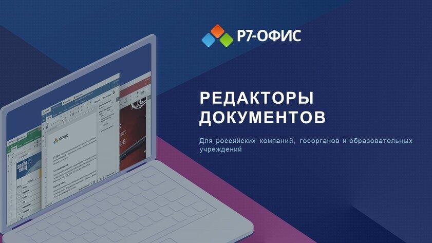 В российских школах начали заменять Word иExcel наотечественные аналоги