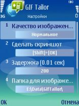 Gif Tailor 2.15