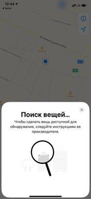 В iOS 14 появилась новая функция, намекающая наскорый выпуск Apple AirTags
