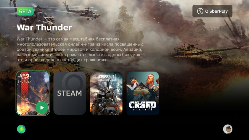 Сбер объявил цены наоблачный гейминг SberPlay