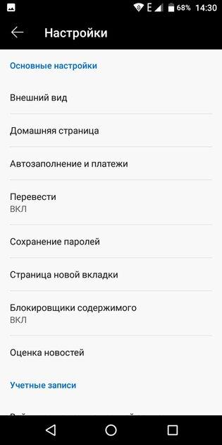 Топ-7 лучших браузеров для Android