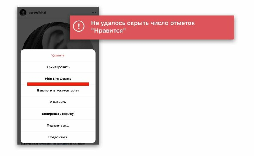 Российским пользователям Instagram стала доступна функция скрытия лайков кпостам