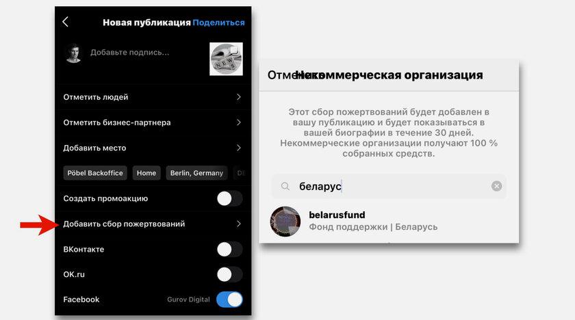 Instagram ввел донаты впостах: как создать собственный сбор средств