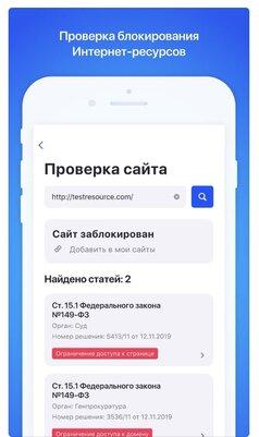 У Роскомнадзора появилось приложение дляподачи жалоб