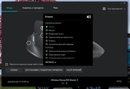 Мышь премиум-класса. Обзор Logitech MX Master 3