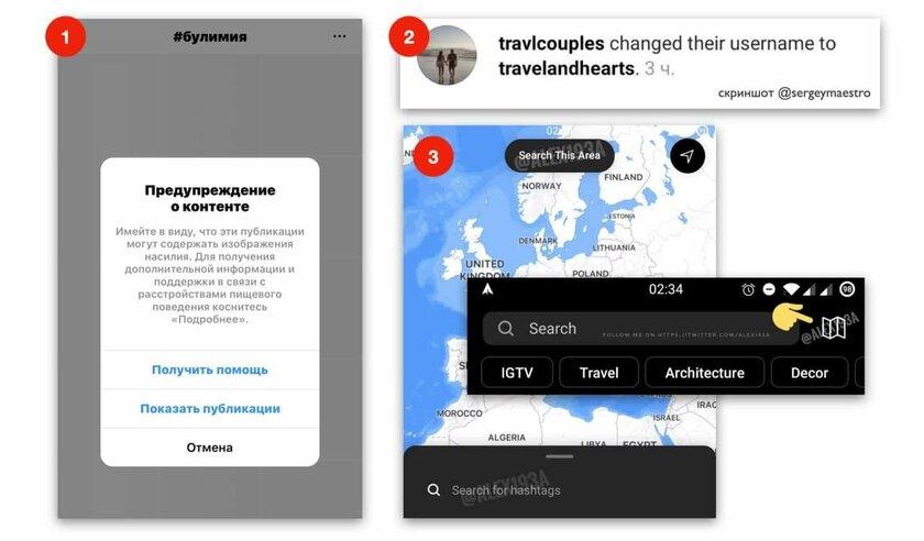 Instagram запустил интерактивную карту мира иначал сообщать подписчикам осмене ника