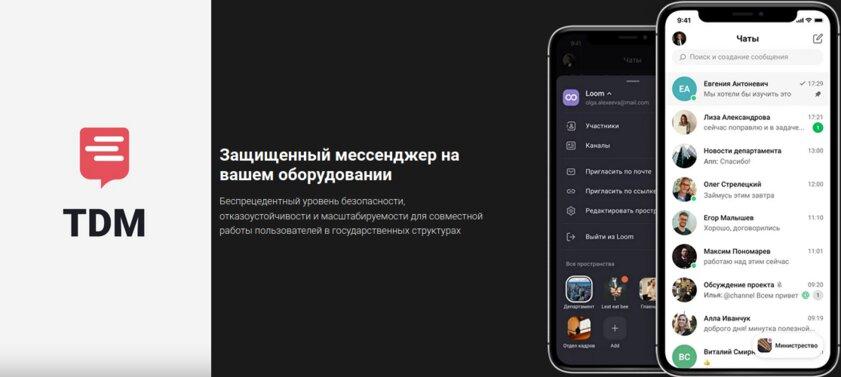 В России создали защищённый мессенджер длячиновников вкачестве замены Telegram иSkype