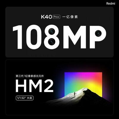Представлены Redmi K40, K40 Pro иK40 Pro+: флагманское трио случшим экраном отSamsung