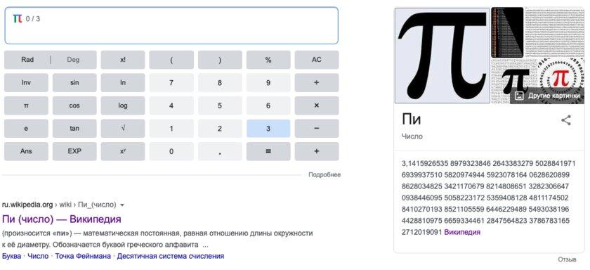 В калькуляторе отGoogle появилась забавная пасхалка вчесть «дня рождения» числа Пи
