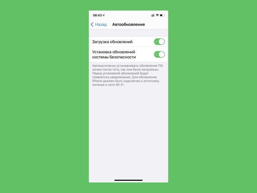 Патчи безопасности iOS получится устанавливать отдельно отобновлений системы
