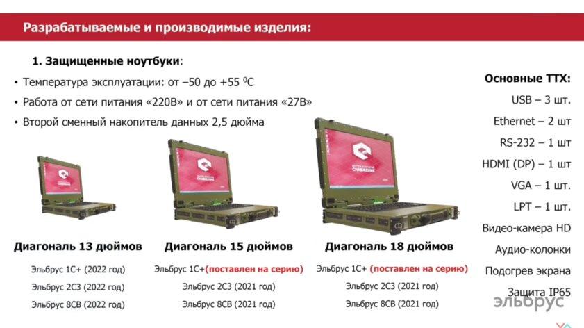 Российские ноутбуки наЭльбрусе за100000 рублей: производитель рассказал одальнейших планах