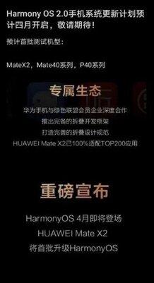 HarmonyOS начнёт заменять Android насмартфонах Huawei уже вапреле: что нового