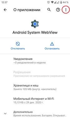 Google сломал множество Android-приложений повсему миру, но уже есть решение