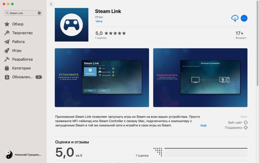 Valve выпустила клиент сервиса удалённого гейминга Steam Link наMac