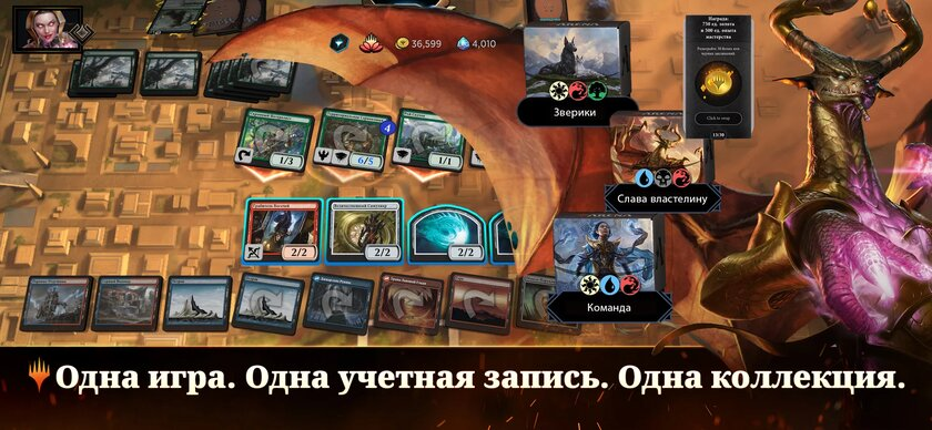 Карточная игра Magic: The Gathering Arena вышла наAndroid иiOS споддержкой кроссплея