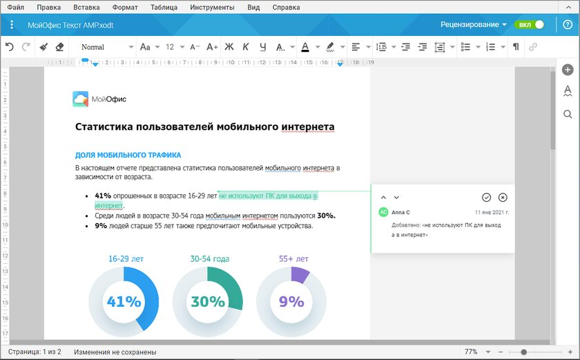 Аналоги Word иExcel отроссийского «Мой офис» получили браузерные версии