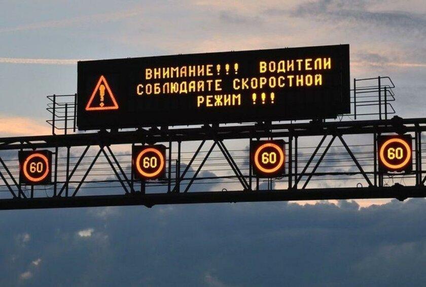 В России тестируют новую систему динамических дорожных знаков