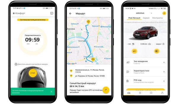Владельцы российских автомобилей Renault смогут управлять ими со смартфона