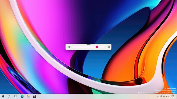 Modern Flyouts заменяет унылое окно регулятора громкости вWindows 10
