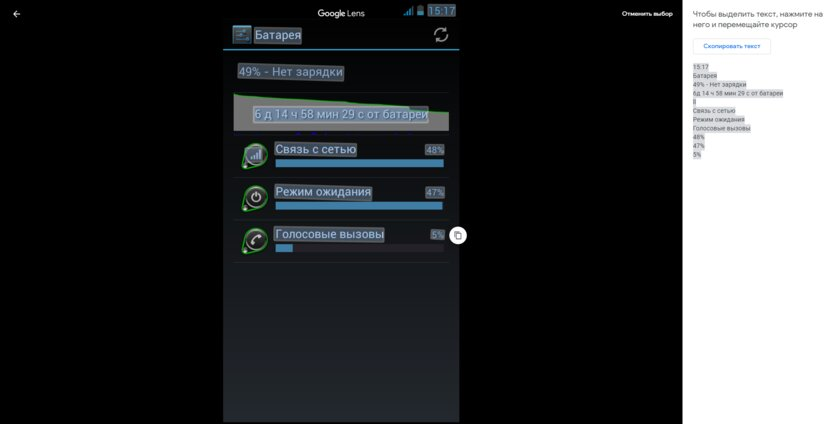 Технология распознавания объектов нафото отGoogle теперь доступна ина ПК