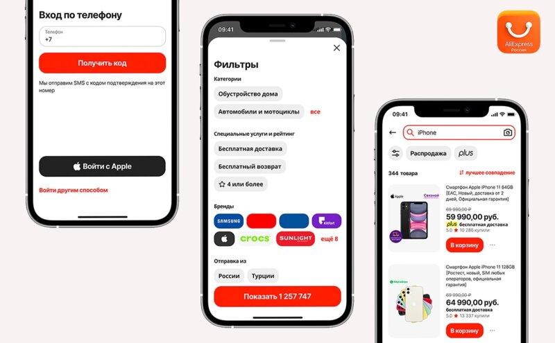 AliExpress выпустил новое приложение специально дляРоссии: вчём отличия