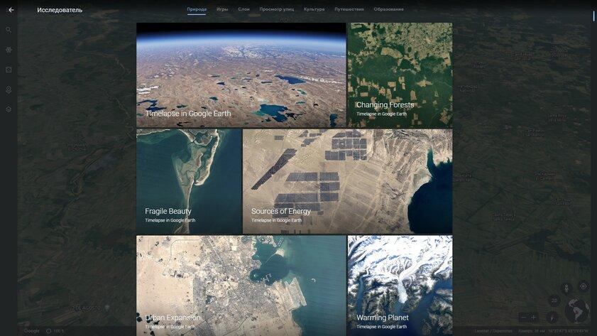 Google Earth получил крупное обновление: теперь сервис показывает, как менялась Земля со временем