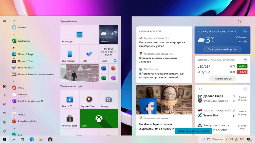 Виджет погоды изкрупнейшего обновления Windows 10 появится встарых версиях системы: как он выглядит