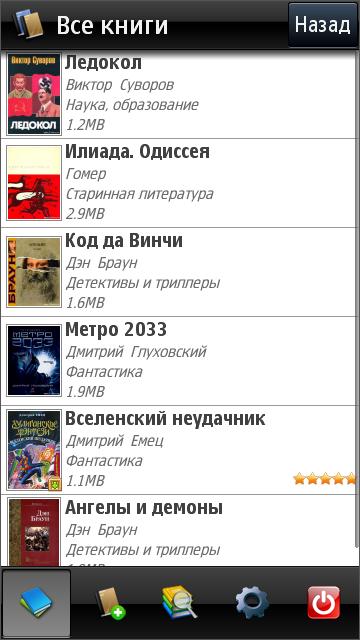 Программа книги на телефон