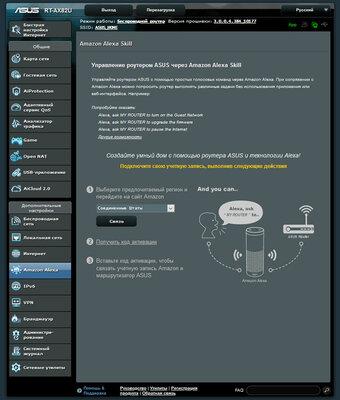 Дизайн космического корабля исоответствующая начинка. Обзор роутера ASUS RT-AX82U — Веб-интерфейс. 35