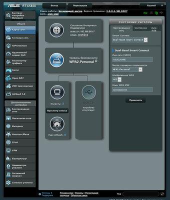 Дизайн космического корабля исоответствующая начинка. Обзор роутера ASUS RT-AX82U — Веб-интерфейс. 5
