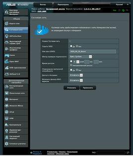 Дизайн космического корабля исоответствующая начинка. Обзор роутера ASUS RT-AX82U — Веб-интерфейс. 6