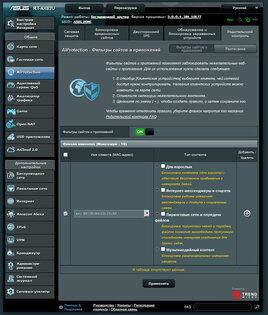 Дизайн космического корабля исоответствующая начинка. Обзор роутера ASUS RT-AX82U — Веб-интерфейс. 7