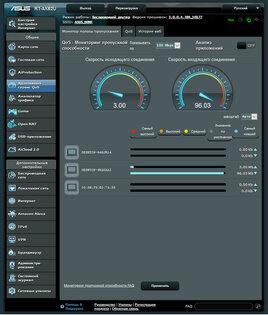 Дизайн космического корабля исоответствующая начинка. Обзор роутера ASUS RT-AX82U — Веб-интерфейс. 8