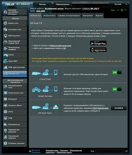 Дизайн космического корабля исоответствующая начинка. Обзор роутера ASUS RT-AX82U — Веб-интерфейс. 14
