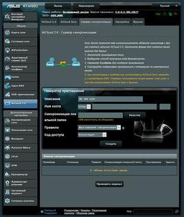 Дизайн космического корабля исоответствующая начинка. Обзор роутера ASUS RT-AX82U — Веб-интерфейс. 15